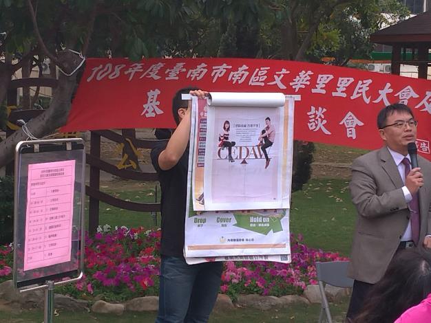 108年2月16日文華里民大會宣導性平執行成果照片
