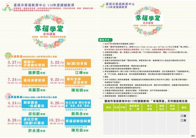 幸福學堂-系列講座合併(1)
