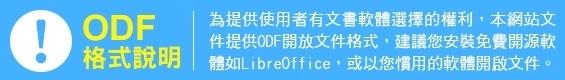 免費開源軟體LibreOffice下載