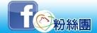 臺南市家庭教育中心Facebook