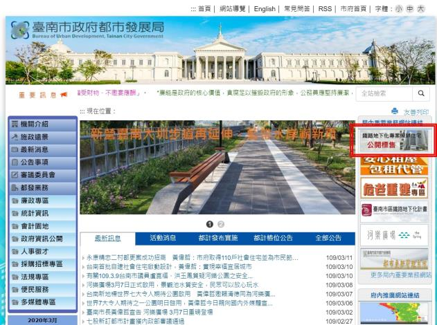 市府都發局網站資訊下載位置示意圖