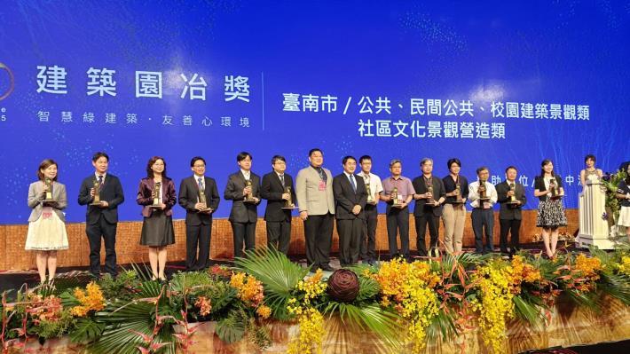 2020建築園冶獎頒獎盛典-臺南市榮獲25項大獎