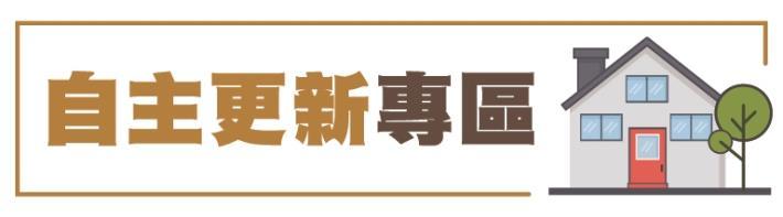 臺南市政府自主更新網頁