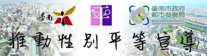 推動性別平等宣導