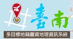 臺南市多目標系統