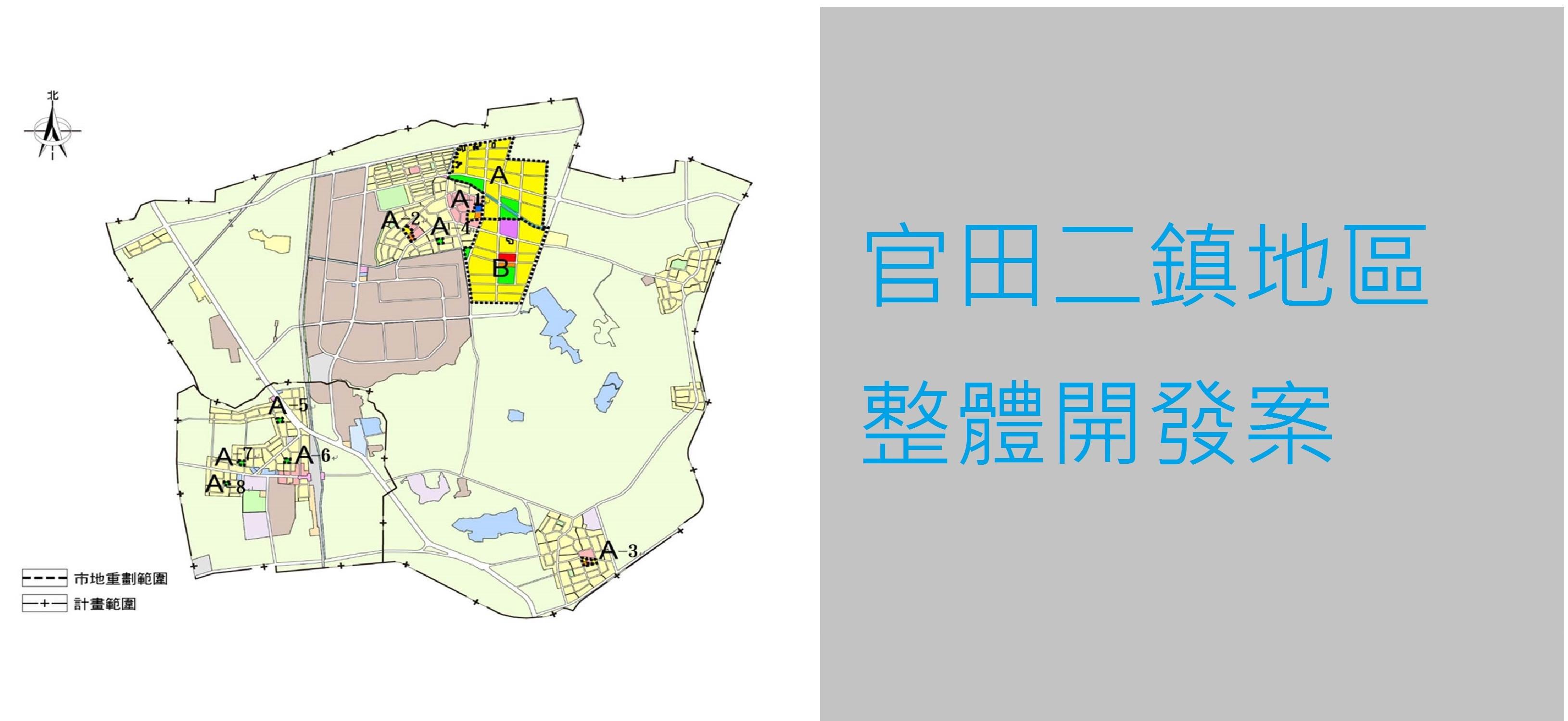 官田二鎮地區整體開發案
