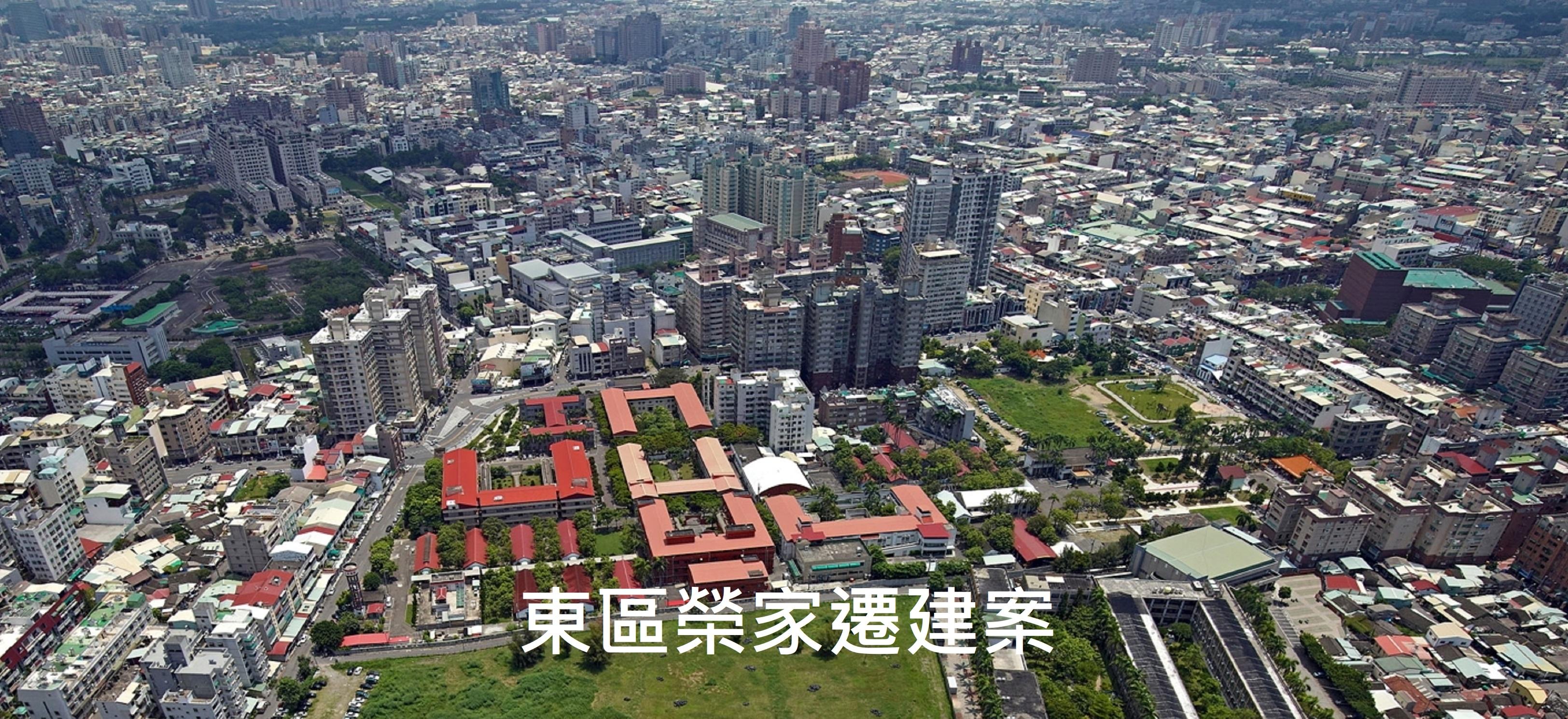 東區榮家遷建案