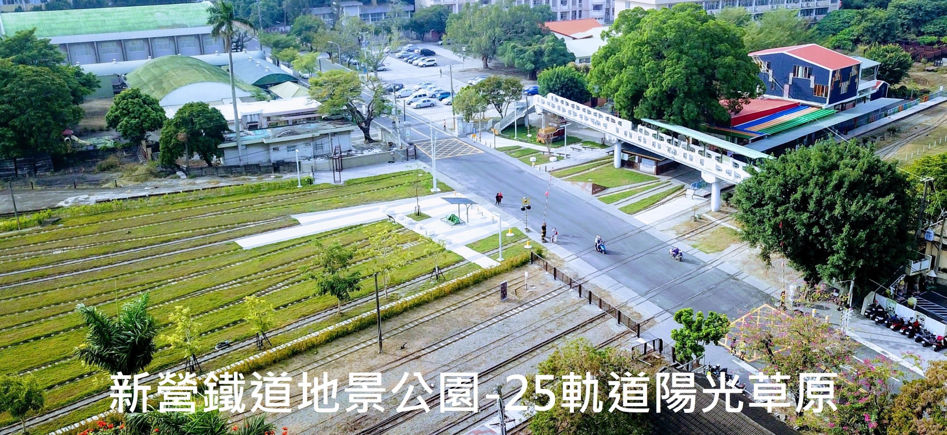 新營鐵道地景公園2期改造成果
