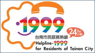 1999台南市市民服務熱線的專屬標誌