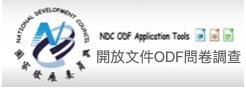 開放文件格式(ODF)問卷調查