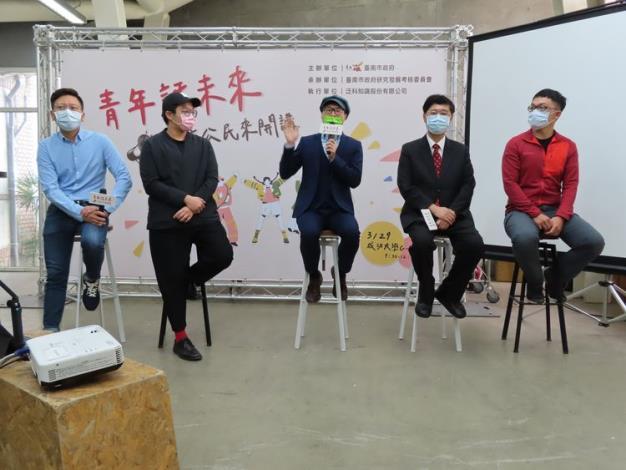 1100329青年話未來論壇-圓桌會議.JPG