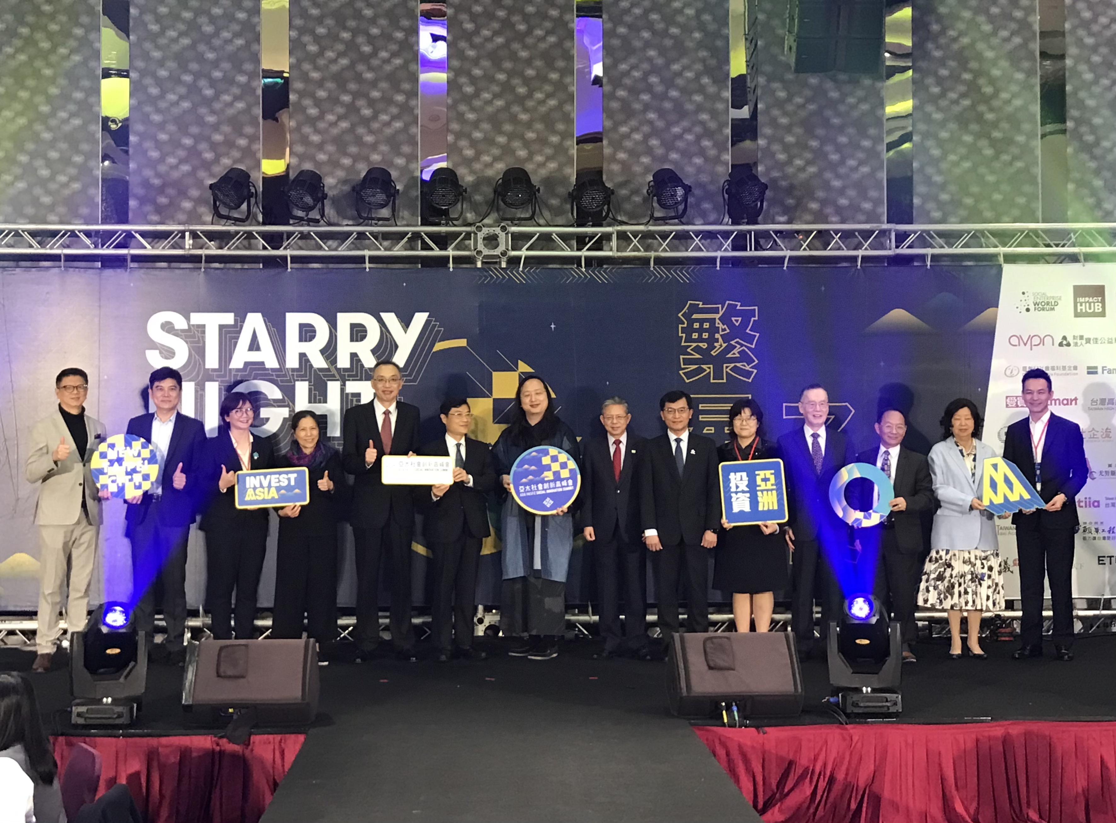 2022年亞太社會創新高峰會 臺南接棒