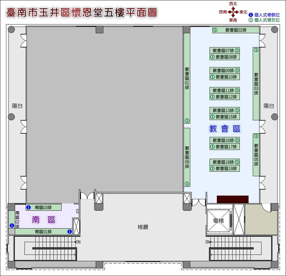 五樓教會區平面圖