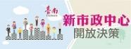 臺南市新市政中心開放決策宣傳