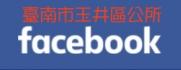 玉井區公所facebook
