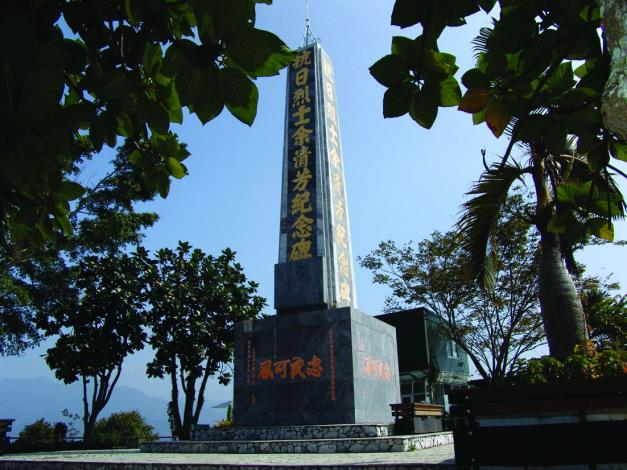 余清芳抗日紀念碑公園