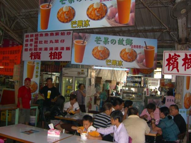 玉井青果市場內冰店