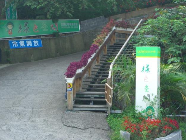 虎頭山綠色空間