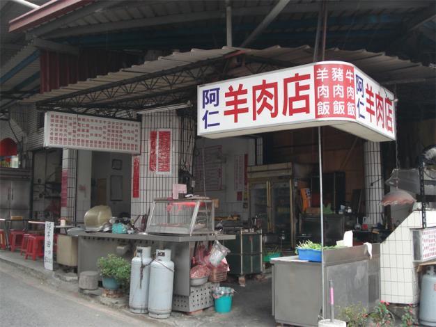 阿仁羊肉店