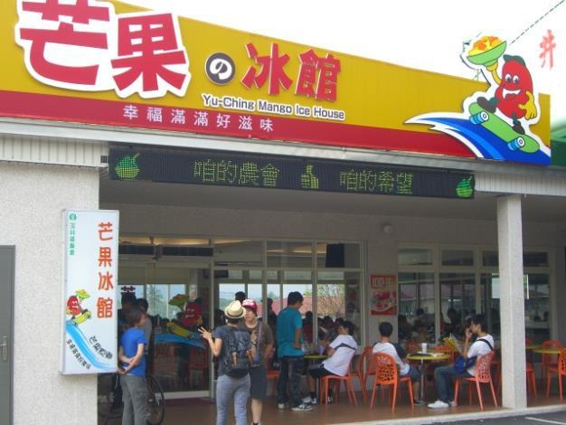 玉井農會芒果冰館