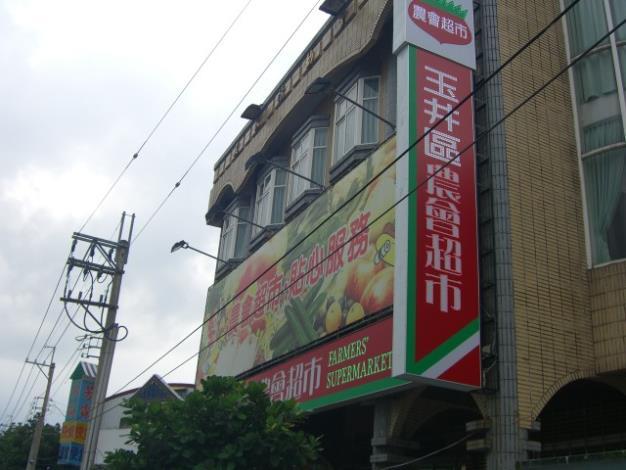 玉井農會超市