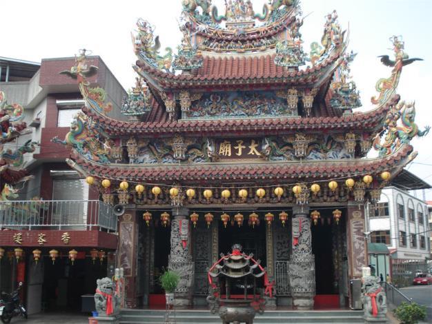 玉田里-太子廟