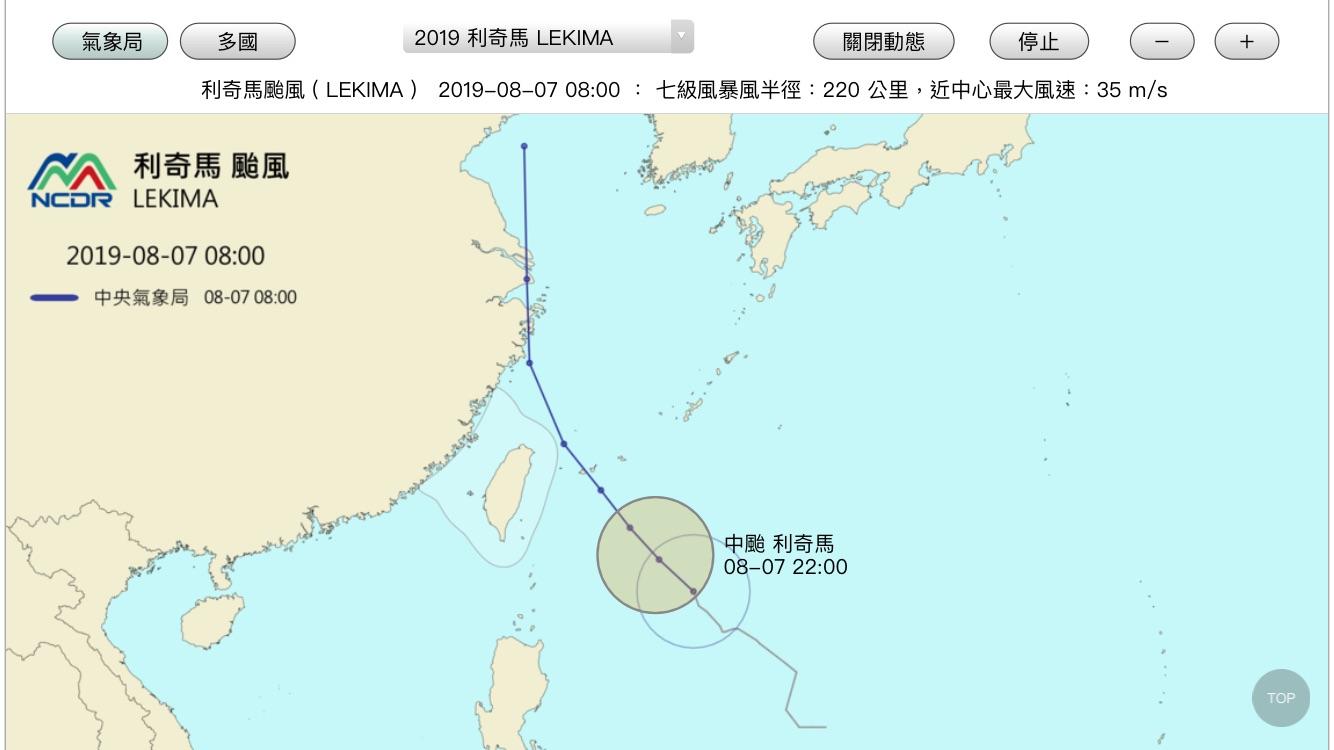 利奇馬颱風預測路徑圖