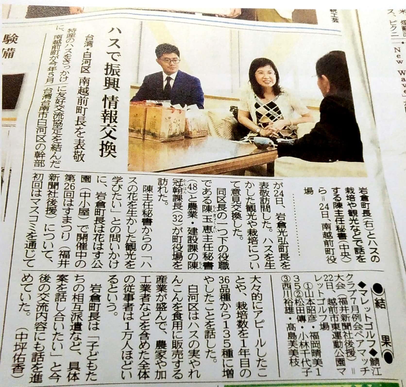 本所與日方交流於日本報紙報導