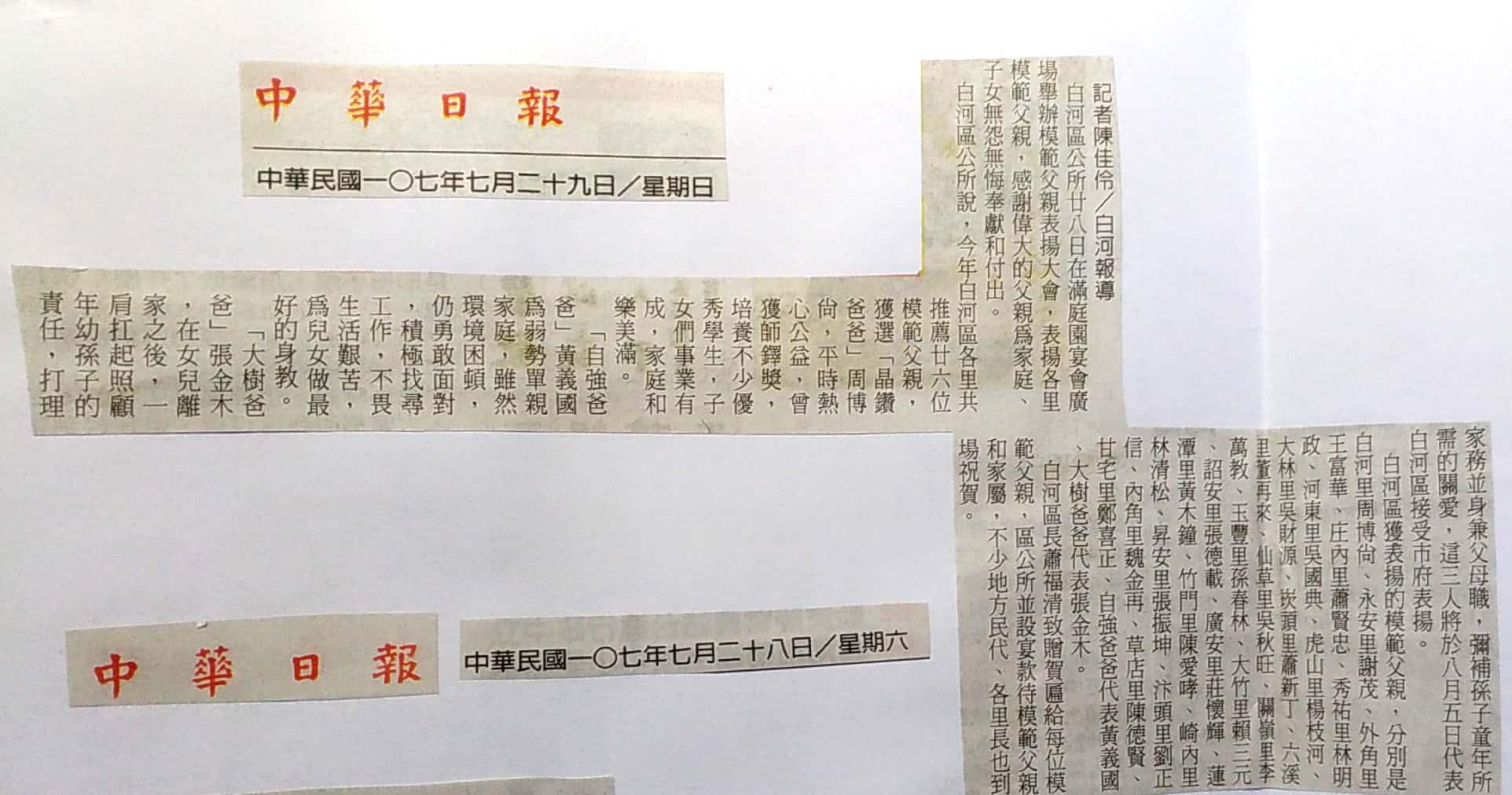 中華日報蓮花季報導