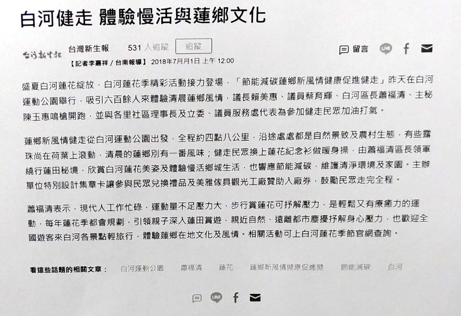 台灣新生報健走活動