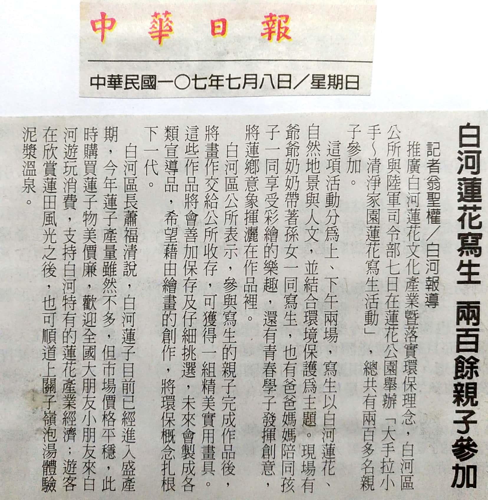 中華日報健走活動報導