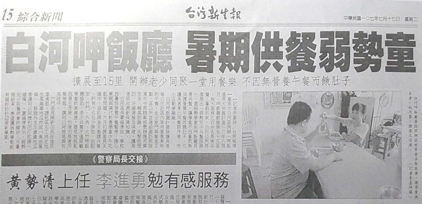 台灣新生報呷飯廳活動報導