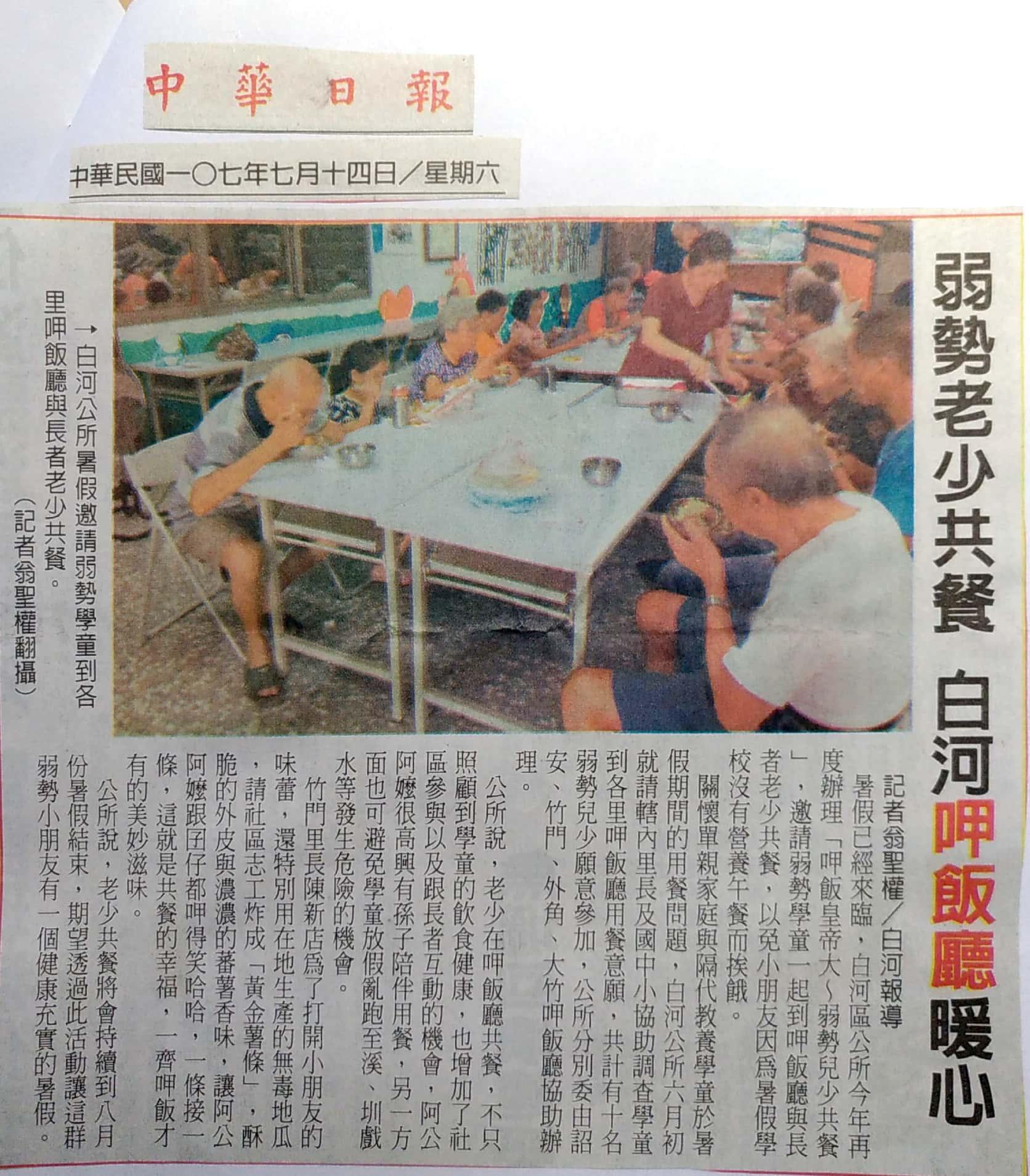 中華日報呷飯廳老少共餐報導