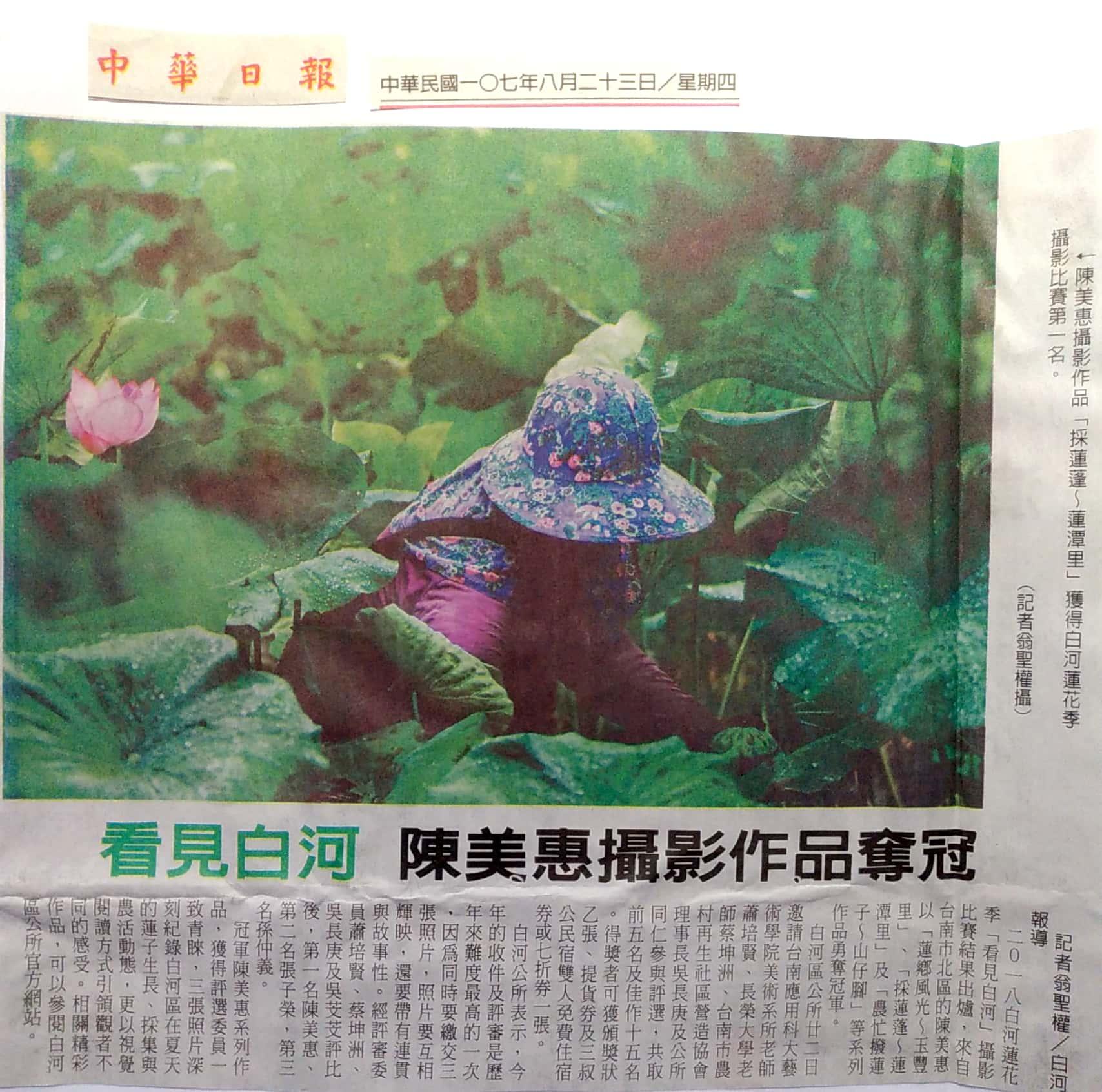 蓮花季攝影比賽報導