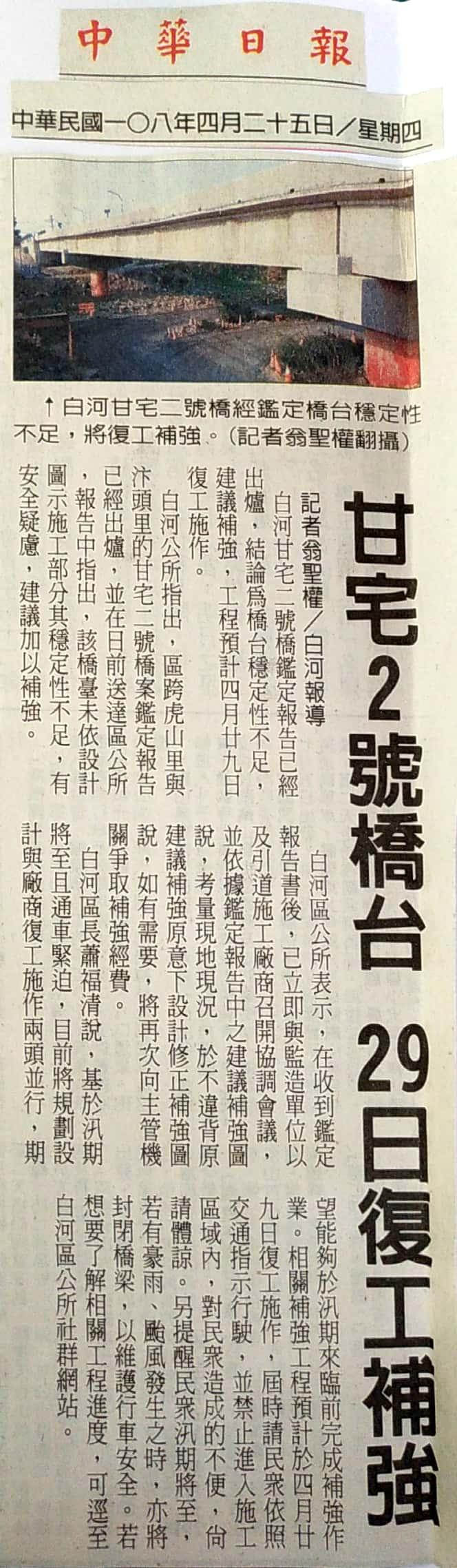 甘宅二號橋本月29日將復工進行補強