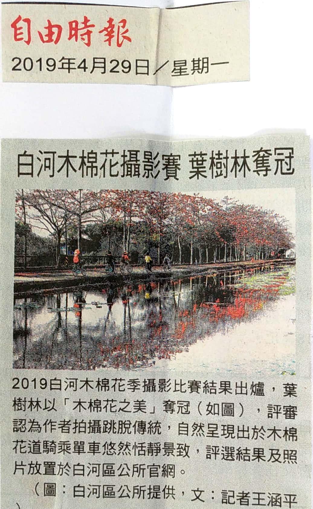 木棉花季攝影比賽結果揭曉報導