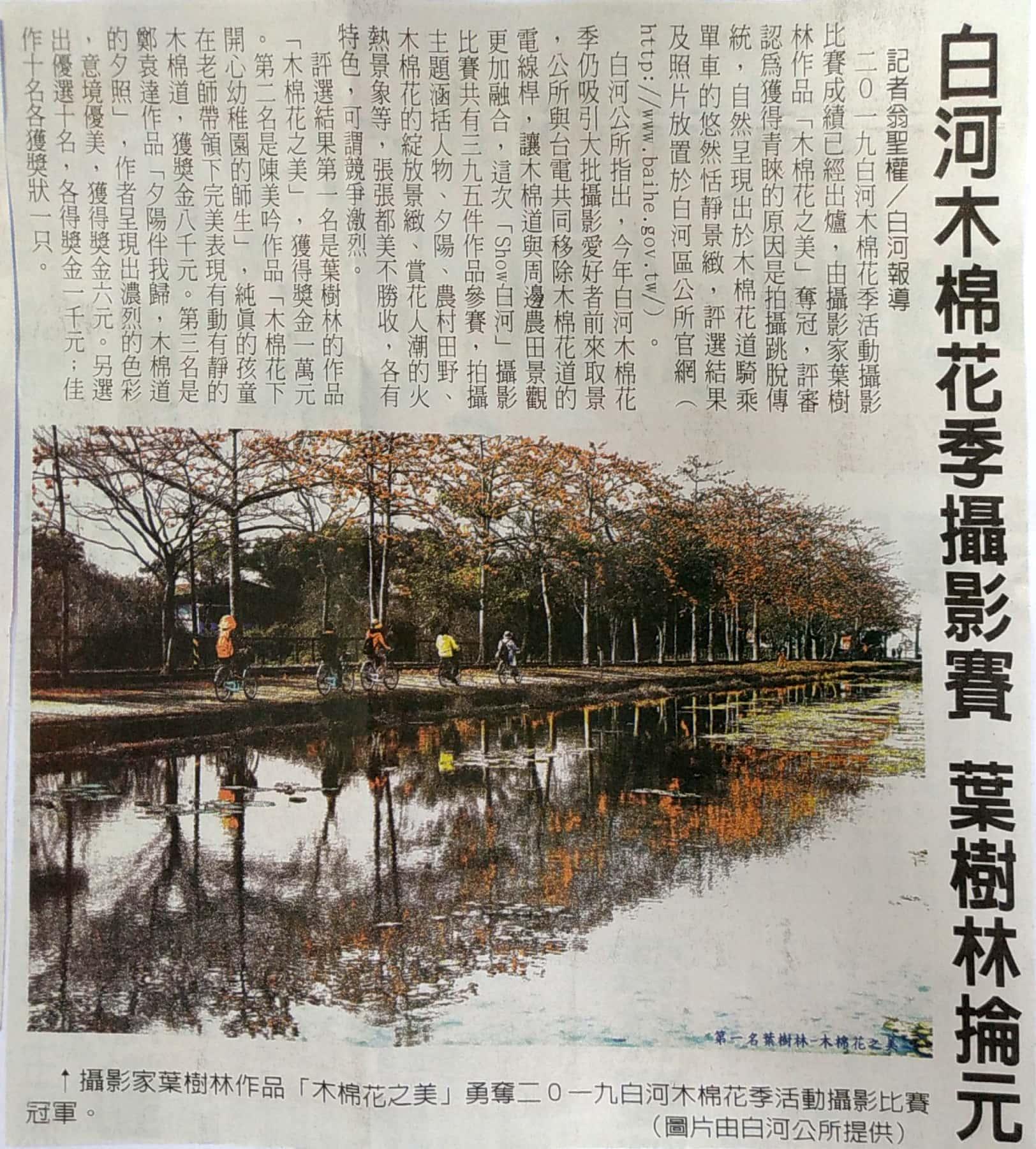 木棉花季攝影比賽出爐,葉樹林奪冠報導