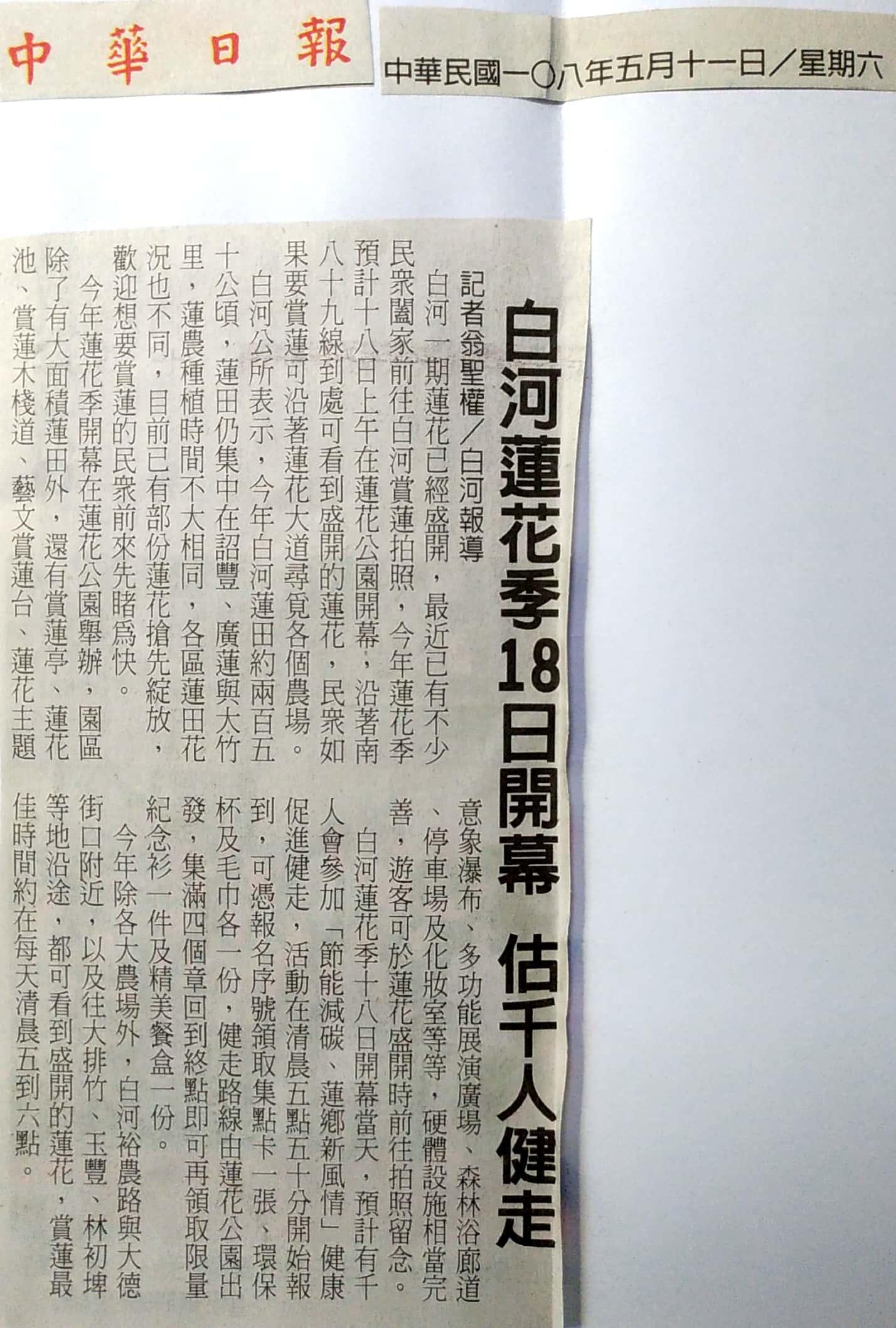 白河蓮花季登場-中華日報