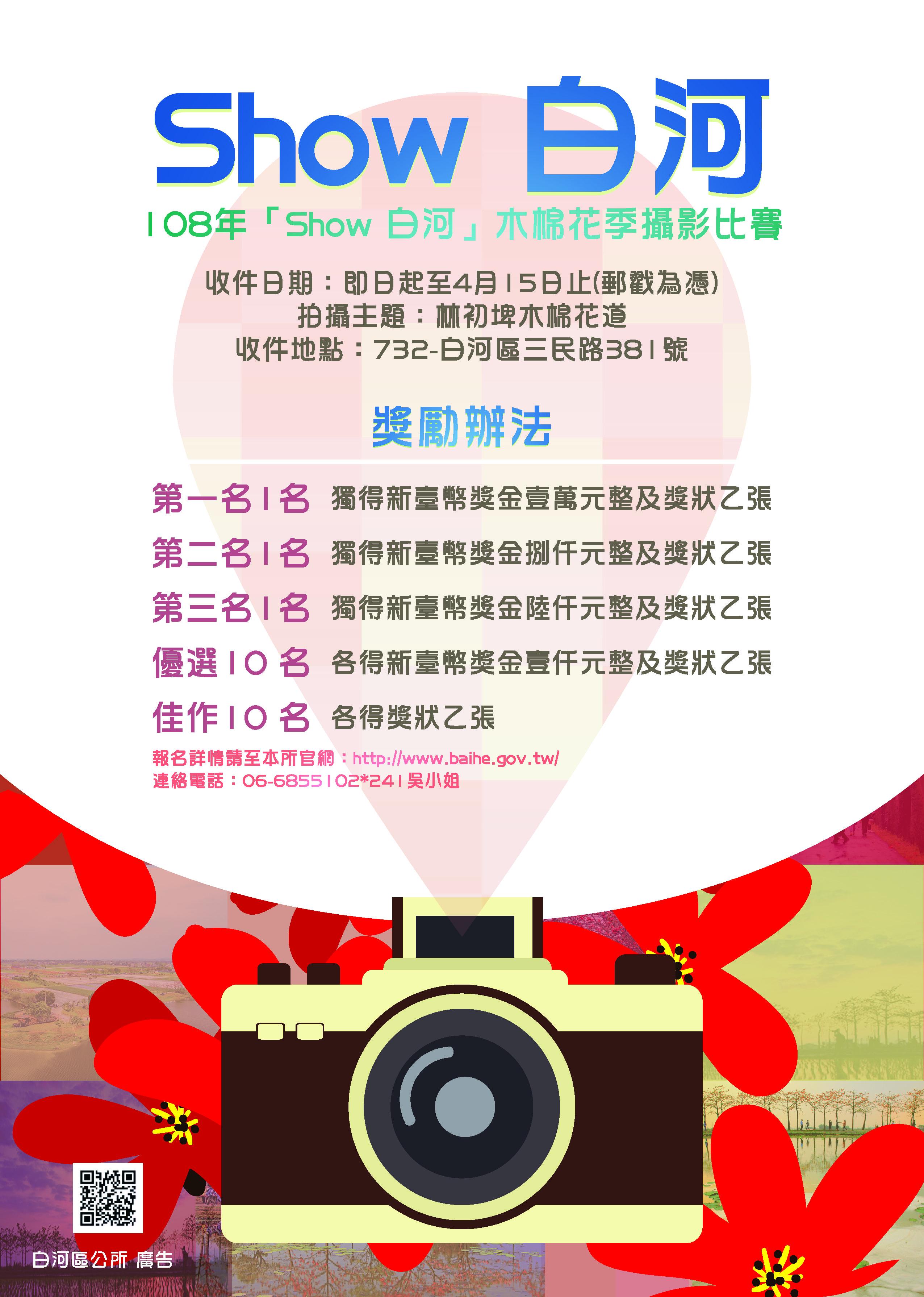 攝影比賽海報