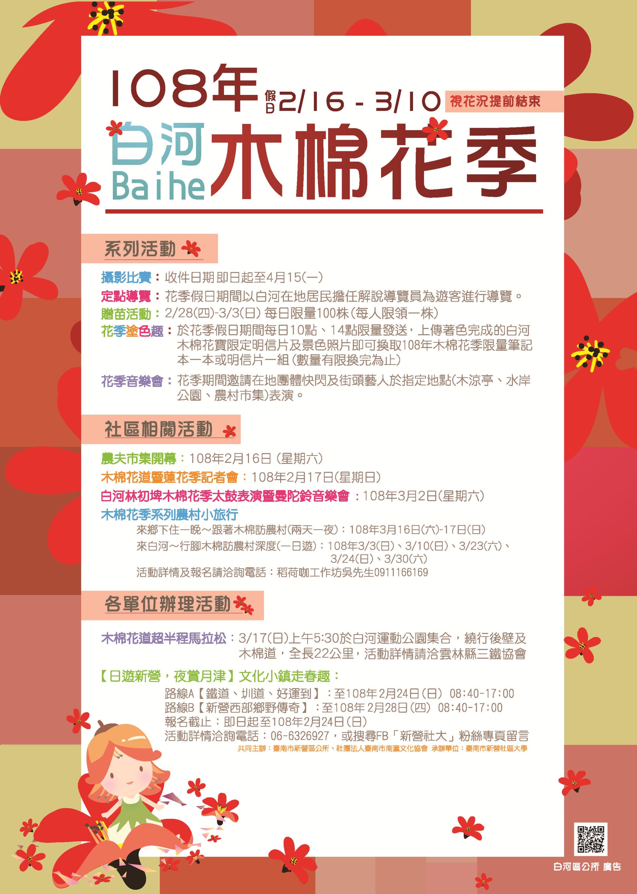 木棉花節系列活動表
