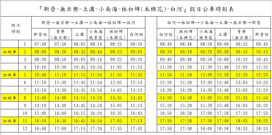 假日公車加班資訊表