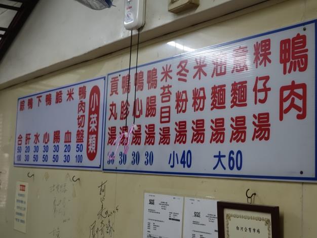 白河鴨肉麵-菜單