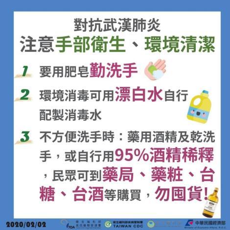 武漢肺炎防疫小叮嚀