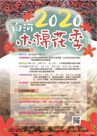 木棉花活動詳情海報2020年2月