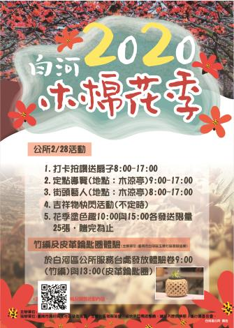 木棉花海報-228活動表
