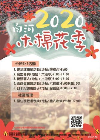 木棉花海報-0301活動表