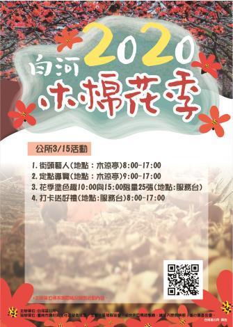木棉花季3月15日活動表