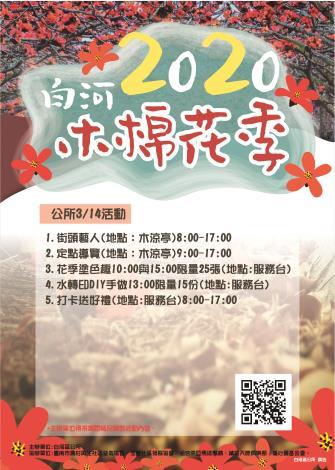 木棉花季3月14日活動表