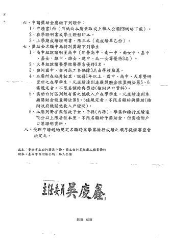 舉人公廟學生獎助金說明(頁面2)
