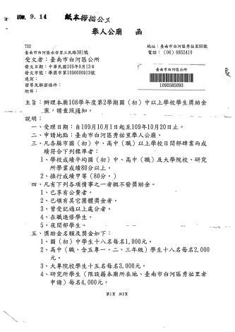 舉人公廟學生獎助金說明(頁面1)